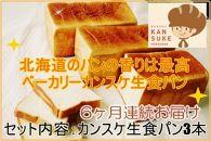 人気の定期便:人気の生食パン3本セットを北海道から6か月間お届け!