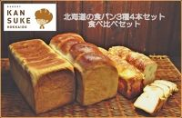 北海道産小麦の石窯焼き人気の食パン3種4本食べ比べセット