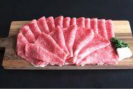 こだわりの生産者が作り上げた最高の淡路牛ロース400g(すき焼き・しゃぶしゃぶ)