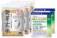 DHC発芽玄米&ビタミンミネラルセット