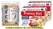 DHC発芽玄米&プロティンダイエット×2箱セット(※シェーカーコップなし)