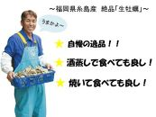 【10月1日より受付開始】殻付き牡蠣★生食用★8kg(100粒前後)【福岡県糸島産】
