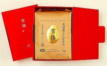 【ギフト用】最高級魚沼産コシヒカリ「雪椿」5kg化粧箱入り 令和元年産