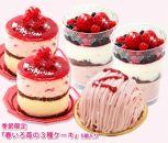 季節限定苺の3種ケーキ北海道・新ひだか町からスイーツお届け【2/20~6/末にお届け】