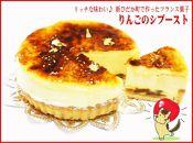 【2021/1/20から発送】冬季限定りんごのシブーストフランス菓子を北海道・新ひだか町からお届け【1/20~2/末にお届け】