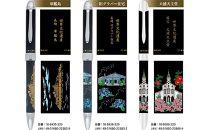長崎世界文化遺産 優美蒔絵複合筆記具 3本セット