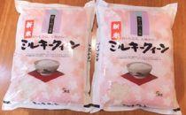【30年産】近江米ミルキークイーン5㎏×2袋【T030SM-C】