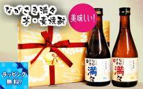 ながさき満々芋・麦焼酎300ml/2本セット化粧箱入長崎みやげギフト