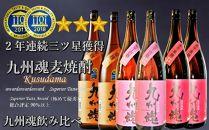九州魂焼酎のみくらべ 1800ML/6本 麦・赤芋・紫芋各2