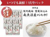 契約栽培雪蔵貯蔵米南魚沼産こしひかり(使い切り真空パック)3合×8袋