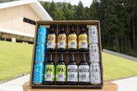 八海山「ライデンビール・焼酎ハイボール」詰め合わせ