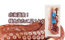 ◇北海道産!極太生たこ足1kg◇