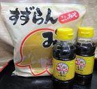 すずらんみそと駅茶屋セット②