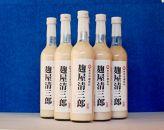 【添加物不使用】米と米麹のみの甘酒「麹屋清三郎」500ml×6本