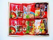 名店揃い!旭川繁盛店ラーメンセット12食(乾麺タイプ)