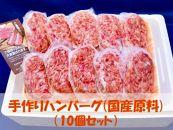 【国産原料】手作りハンバーグ【10個セット】