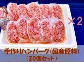 【国産原料】手作りハンバーグ【20個セット】