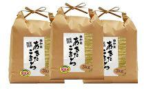 令和元年産の厳選あきたこまち♪秋田市雄和産あきたこまち清流米(無洗米)9kg