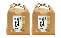 令和元年産の厳選あきたこまち♪秋田市雄和産あきたこまち清流米(無洗米)6kg