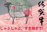 最高級ブランド銘柄!佐賀牛しゃぶしゃぶすき焼き用