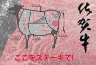 超高級ブランド銘柄!佐賀牛ヘルシー赤身ステーキ