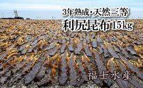 3年熟成★北海道利尻島産★天然三等昆布15kg<福士水産>