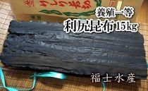 ★北海道利尻島産★養殖昆布一等15kg<福士水産>