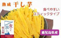紅蜜紅はるかの熟成干し芋(切り落とし細切りタイプ)