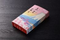 春吉富士 プチギフトバージョン(包装紙・熨斗紙付き)