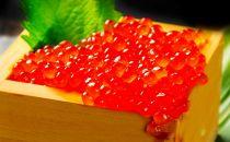 [海の宝石]いくら醤油漬200g
