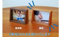 越前箪笥職人が作る黒桜の写真立て(Lサイズ用)