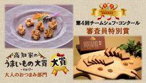 おつまみ豆腐セット(百一珍・薫豆冨)特別セット/高知/土佐/燻製