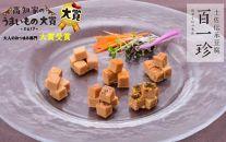 おつまみ豆腐『百一珍』5種類