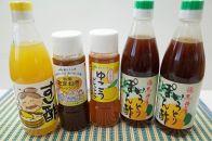 徳島自慢のふるさとの味 あいさい柑橘薫る調味料セット 【10-4】