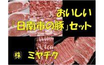 おいしい「日南市の豚」セット