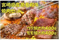宮崎県産黒毛和牛焼肉セット