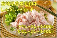 宮崎県産黒毛和牛しゃぶしゃぶセット