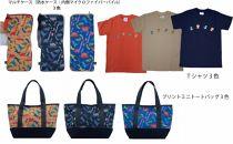 恐竜プリントのミニトートバッグとマルチケースと子供用恐竜プルントTシャツの3点セット