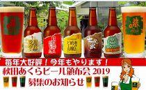 秋田あくらビール頒布会2019年【4ヶ月】