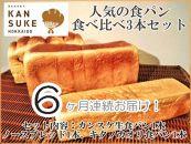 【定期便】北海道産小麦の人気食パン・食べ比べ3本セットを6か月間お届け!