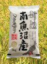 【南魚沼産】コシヒカリ 5kg
