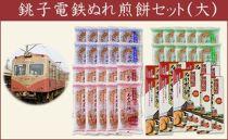 銚子電鉄のぬれ煎餅・Lセット