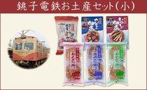 銚子電鉄のお土産・Sセット