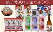 銚子電鉄のお土産・Mセット