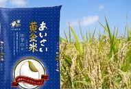 あいさい黄金米(胚芽白米5kg)×2袋&栄養豊富オクラパウダー3袋(1袋20g)セット【JA-06】