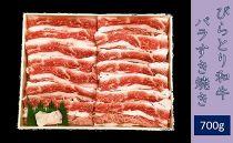 【A4/A5ランク黒毛和牛】びらとり和牛バラすき焼き700g