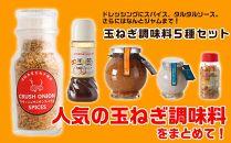 淡路島玉ねぎを使った玉ねぎ調味料 5種セット