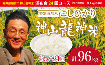 【24回】特栽コシヒカリ4㎏×24(頒布会)神山龍神米