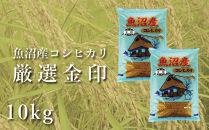 魚沼産コシヒカリ「金印」高食味米10kg