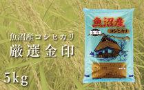 魚沼産コシヒカリ「金印」高食味米5kg